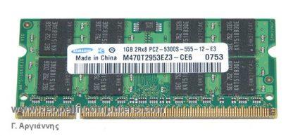Samsung 1 GB 667MHz DDR2 PC2-5300S